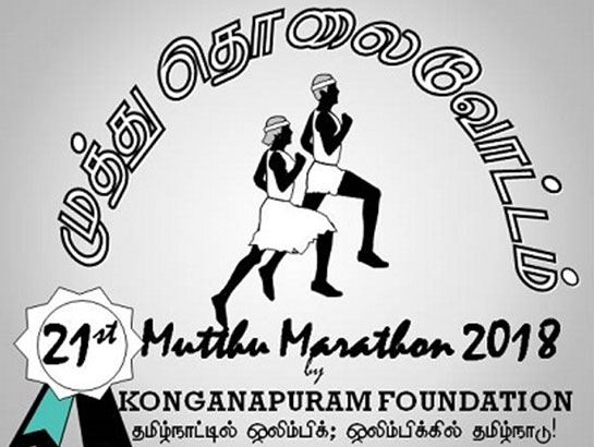 Mutthu Marathon 2018-Jan 7, 2018  - Salem
