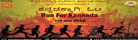 PRANATI - RUN FOR KANNADA - Sunday January 7th, 2018 , 6:15 AM to 7:30 AM  - Bengaluru