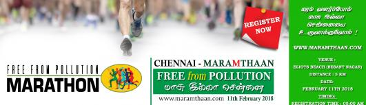 Chennai Mara-M-Thon - Sunday February 18th, 2018 , 5:00 AM to 9:00 AM  - Chennai